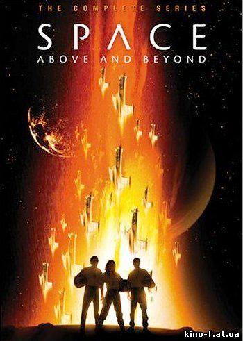 Космос: Далекие уголки